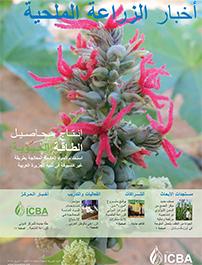 أخبار الزراعة الملحية, المجلد ١٥, العدد ١