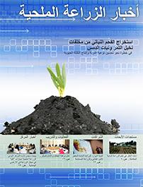 أخبار الزراعة الملحية, المجلد ١٥, العدد ٣