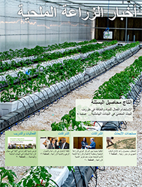 أخبار الزراعة الملحية, المجلد ١٦, العدد ١