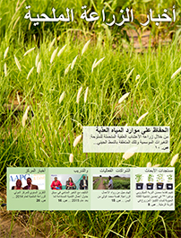 أخبار الزراعة الملحية, المجلد ١٦, العدد ٢