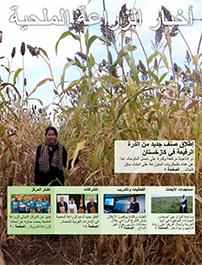 أخبار الزراعة الملحية, المجلد ١٦, العدد ٣