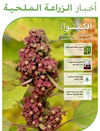 أخبار الزراعة الملحية, المجلد ١٤, العدد ٢