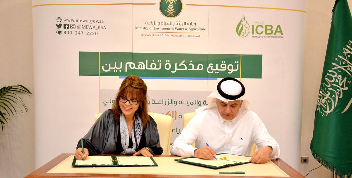 وذُيـّل الاتفاق بتوقيع معالي المهندس عبد الرحمن الفضلي، وزير البيئة والمياه والزراعة في المملكة العربية السعودية؛ والدكتورة أسمهان الوافي، مدير عام إكبا.