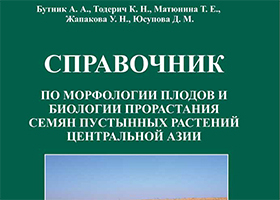 Handbook on fruit morphology and biology of seed germination of Central Asian desert and semidesert plants