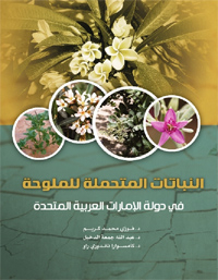 New Publication On Salt Tolerant Plants of The United Arab Emirates